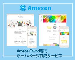 Ameba Owndの使い方がわかるマニュアル